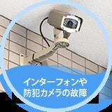 インターフォンや防犯カメラの故障は要注意