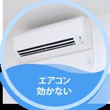 効かないエアコンは電気代が高額になる恐れ