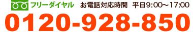 フリーダイヤル0120-928-850