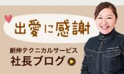 創伸テクニカルサービス黒岩幸子ブログ