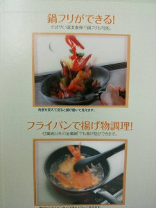 鍋フリ・フライパンで揚げ物