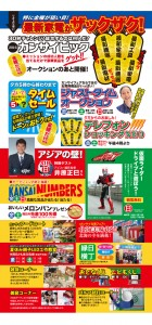 2016kansaifair_nakamen