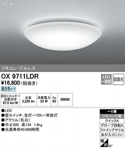 オーデリック照明特価品1