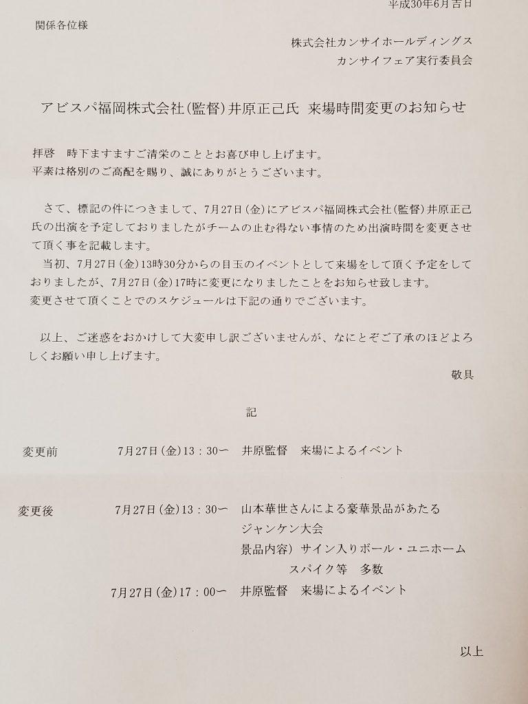 アビスパ福岡 井原監督